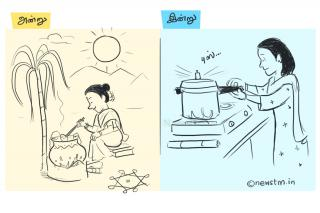 pongal-celebrations-then-and-now
