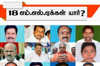 ttv-dinakaran-group-18-mla-s-list