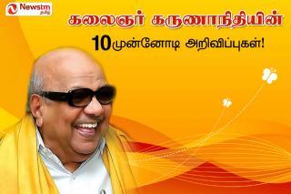 kalaignar-karunanidhi-top-10-contributions-to-tamil-nadu