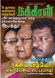 the-cover-of-the-governor-stories-published-in-nakheeran
