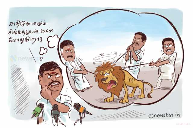 admk-is-a-lion-minister-rajendra-balaji-warns-kamal