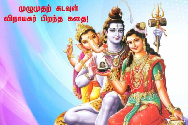 vinayagar-chathurthi-special-vinayagar-birth-story