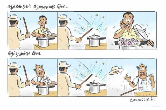 ttv-dinakaran-s-election-magic-in-rk-nagar