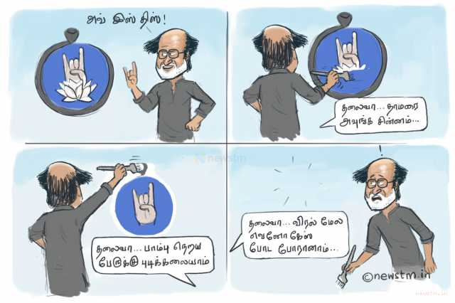 rajinikanth-changes-party-symbol-again