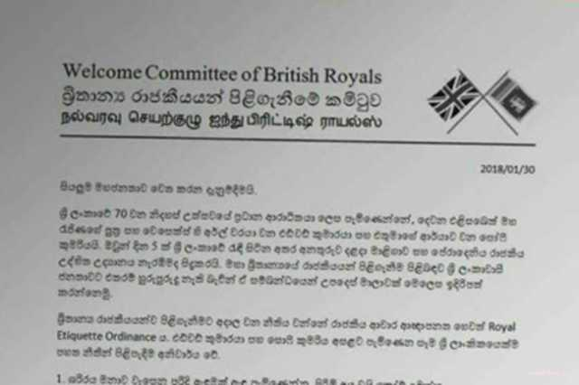 sl-govt-says-no-welcome-committee-of-british-royals