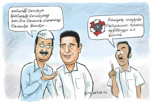 kamal-haasan-fails-to-present-new-political-party-s-ideology