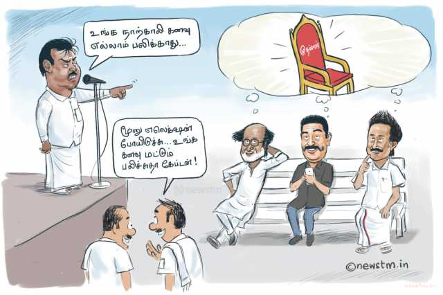 vijayakanth-says-rajinikanth-kamal-and-stalin-cannot-become-chief-minister