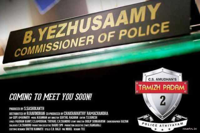 tamil-padam-2-new-poster-trolling-saamy-square