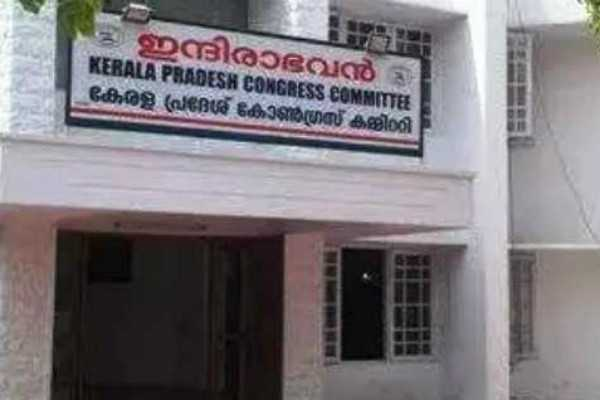 kerala-pradesh-congress-committee-kpcc-has-been-put-on-sale-on-olx