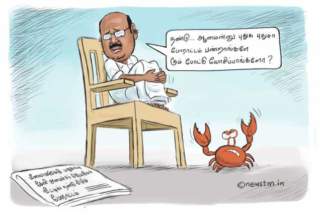 crab-protest-against-tn-minister-jayakumar