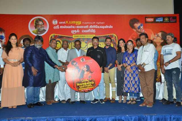 vedigundu-pasanga-movie-audio-launch