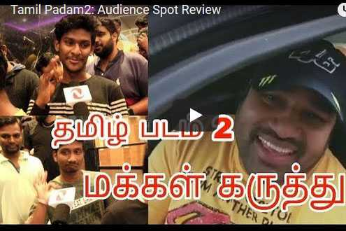 tamil-padam-2-audience-reaction