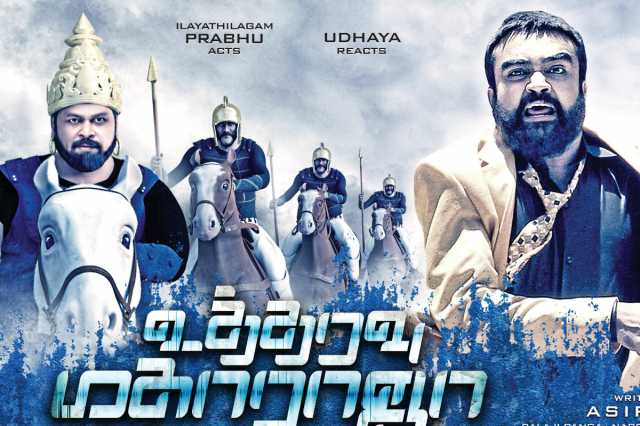 utharavu-maharaja-new-look-posters-released-by-actor-vishal-and-arya