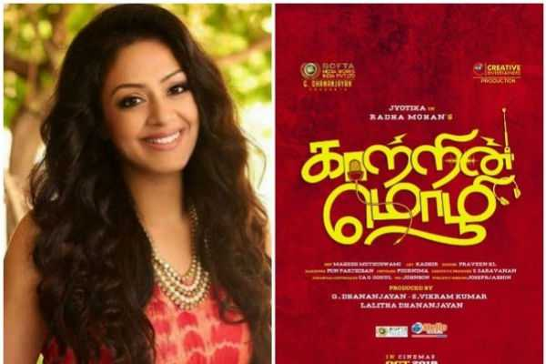 jyothika-s-kaatrin-mozhi-to-release-in-october