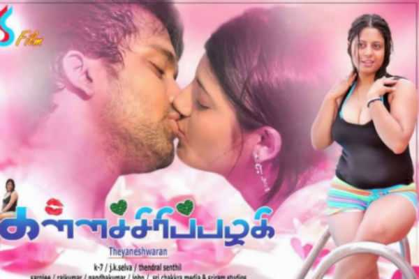 karthik-subburaj-and-kallasiripazhagi-film