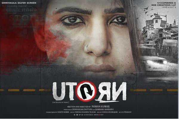 samantha-s-u-turn-trailer-released