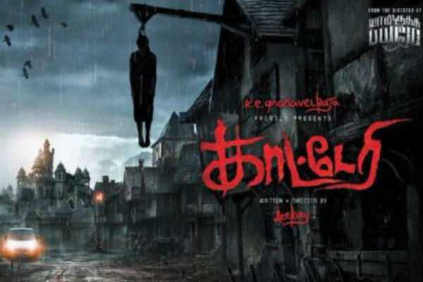kaatteri-movie-first-look-is-here