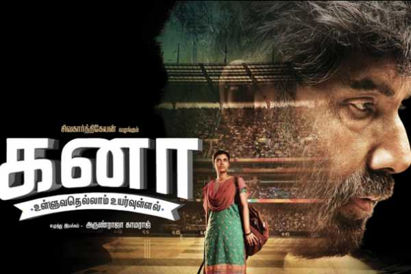 kanaa-teaser-released