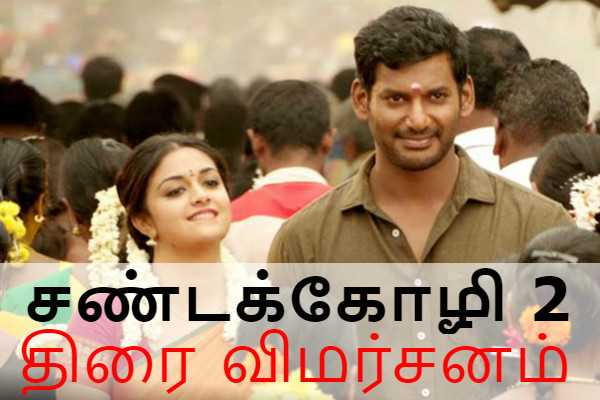sandakozhi-2-movie-review