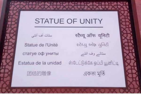 central-government-wrongly-translated-the-statue-of-unity-in-tamil