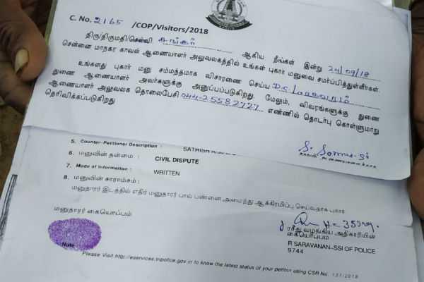 complaint-against-sub-inspector