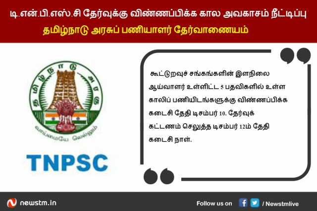 extension-of-time-to-apply-for-tnpsc-exam
