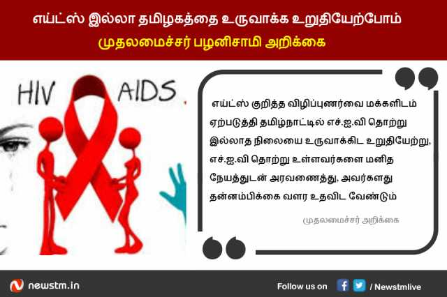 tamilnadu-for-aids-free-environment-chief-minister-palanisamy