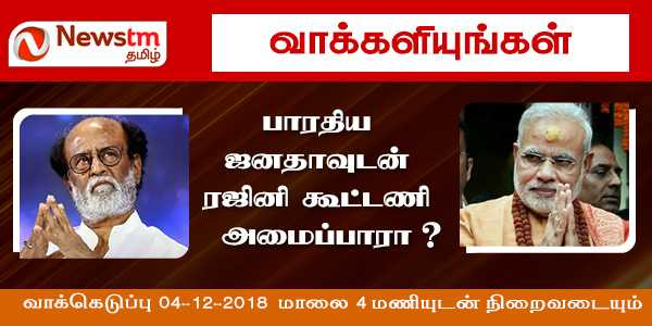 will-rajinikanth-form-an-alliance-with-bjp