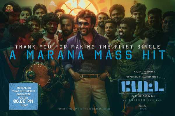 petta-vijay-sethupathi-poster-release-by-6pm-today