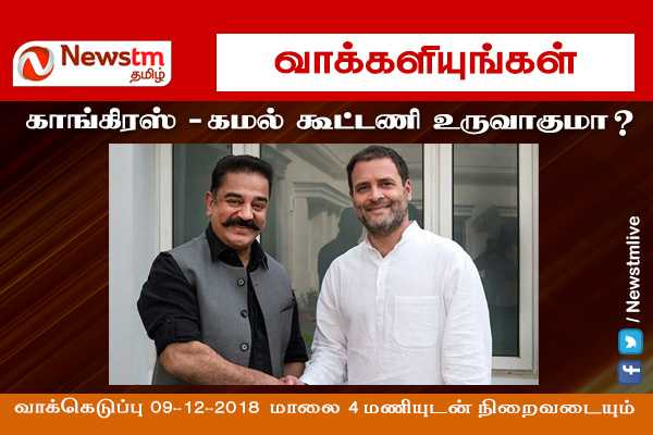 vote-is-kamal-join-with-congress