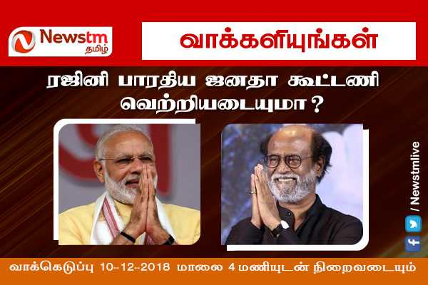 is-rajni-bjp-can-success