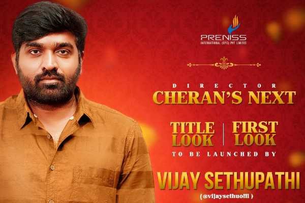 cheransnext-title-first-look-to-be-launched-by-makkal-selvan