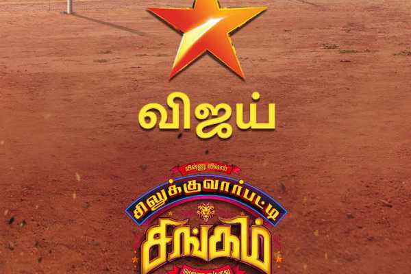 silukkuvarpatti-singam-satellite-rights-by-vijay-tv