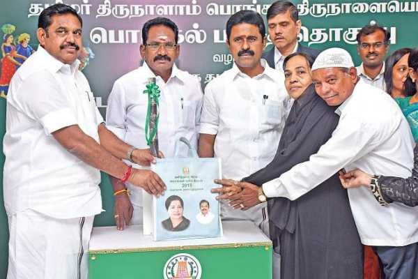 pongal-gift-for-ration-card-holders