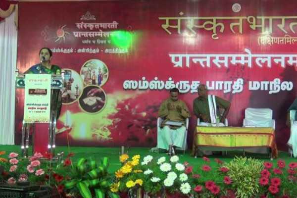 samaskrutha-bharathi-conference-in-trichy