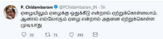 10-reservation-p-chidambaram-tweets