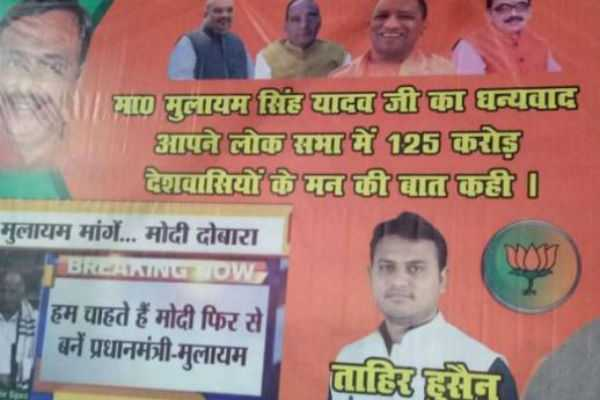 bjp-placed-posters-thanking-mulayam-singh-for-praising-pm-modi