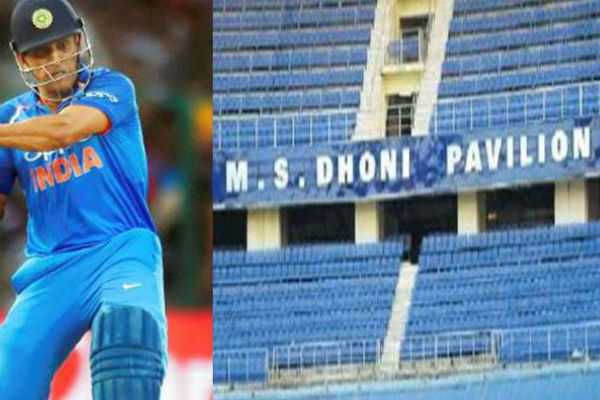 south-stand-of-jsca-cricket-stadium-in-ranchi-to-be-named-after-former-indian-captain