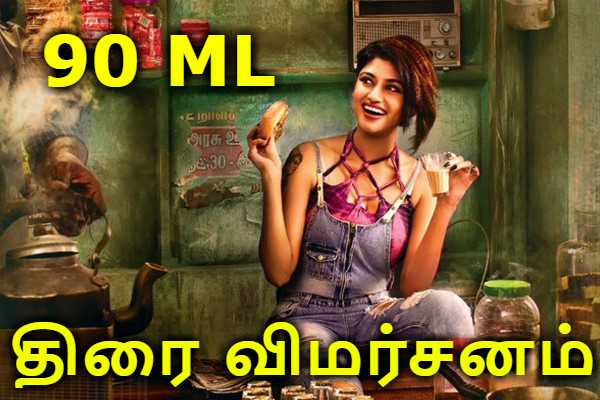 90-ml-movie-review