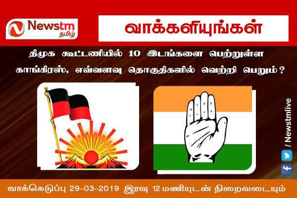 in-dmk-alliance-how-many-seats-will-win-by-congress