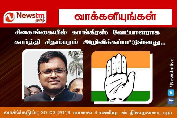 karthi-chidambaram-as-congress-candidate-in-sivagangai-is
