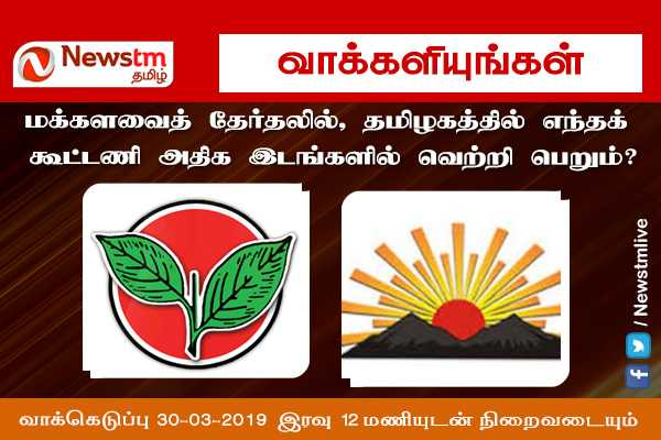 upcoming-mp-election-in-tamilnadu-which-alliance-will-succeed-more-seats