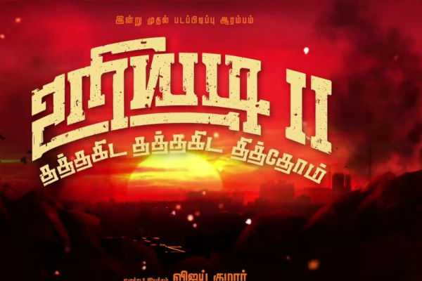 uriyadi-2-sneak-peek