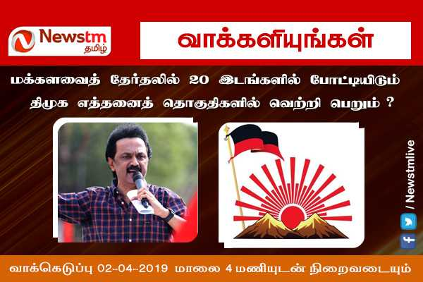 how-many-seats-will-win-dmk-in-mp-election