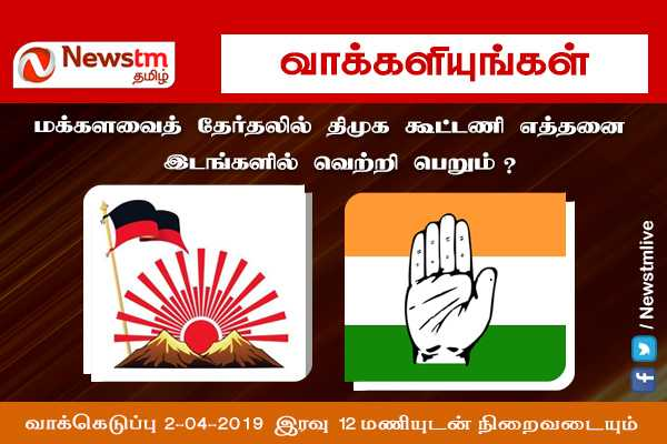 how-many-seats-will-win-dmk-congress-coalition-in-mp-election
