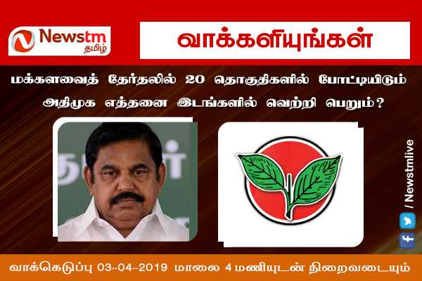 in-mp-election-how-many-seats-will-win-by-admk