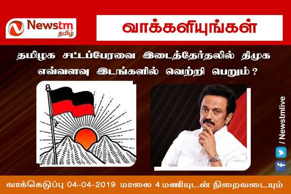 how-many-seats-will-the-dmk-win-in-tamilnadu-bye-election