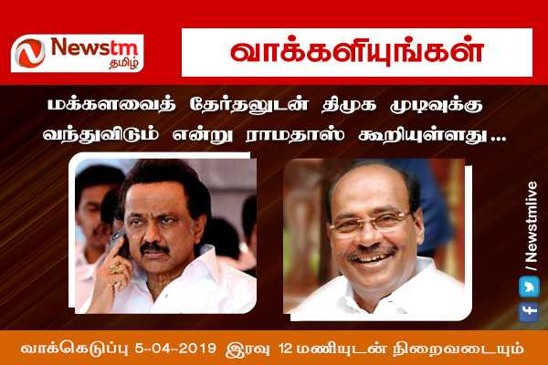 ramadoss-comment-about-dmk