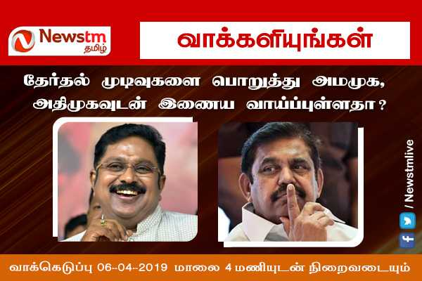is-there-possibility-to-join-ammk-to-admk