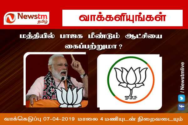 will-bjp-again-regain-the-power-in-the-central